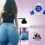 Buttocks And Hips Enlargement Cream