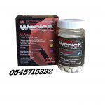 Wenick enlargement capsules in Accra,Ghana